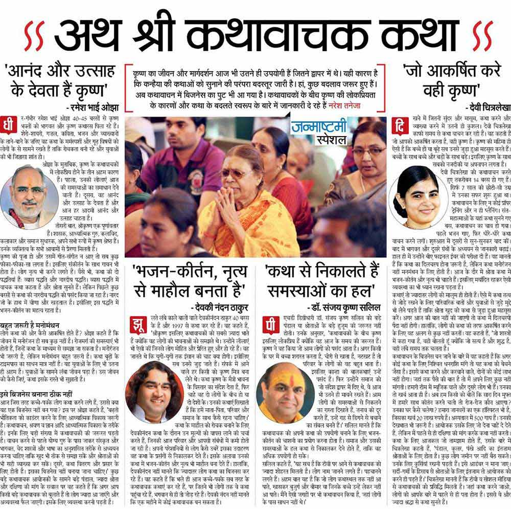 Special Article on Krishan JanmAshtmi