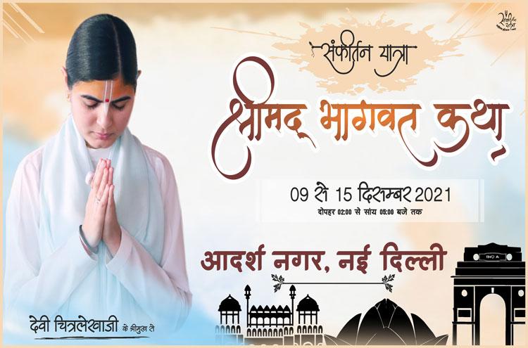 Shrimad Bhagwat Katha New Delhi