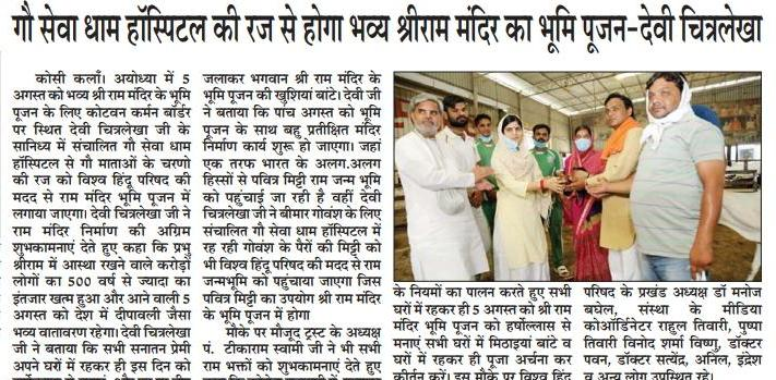 The land of Lord Shri Ram temple will be worshiped from the Raj of Gau Seva Dham Hospital