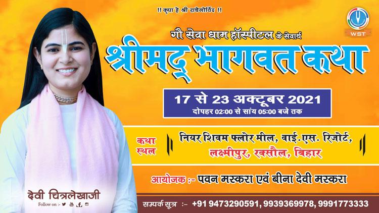Shrimad Bhagwat Katha Raxaul, Bihar